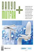 Banyo Mutfak Dergisi 72.Sayı