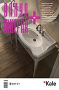 Banyo Mutfak Dergisi 98.Sayı