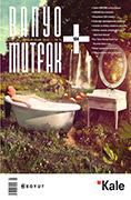 Banyo Mutfak Dergisi 104.Sayı